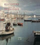 thessaloniki 1913 kai 1918 photo