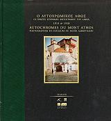 o aytoxromikos athos photo