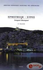 ermoypoli syros photo