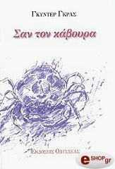 san ton kaboyra photo