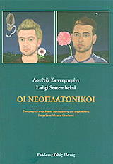 oi neoplatonikoi photo
