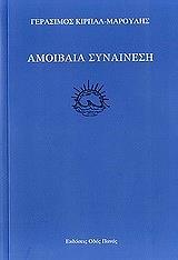 amoibaia synainesi photo