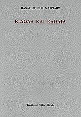 eidola kai edolia photo