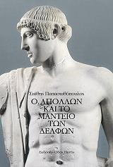 o apollon kai to manteio ton delfon photo