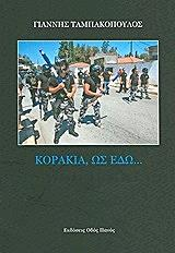 korakia os edo photo