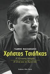 xristos tsiolkas photo