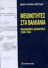 meionotites sta balkania photo