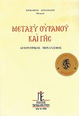 metaxy oyranoy kai gis photo