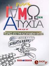 gamo tin atyxia moy photo