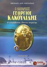 o nayarxos georgios kakoylidis photo
