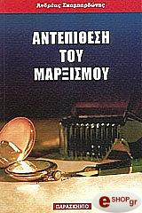 antepithesi toy marxismoy photo
