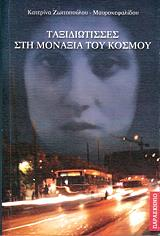 taxidiotisses sti monaxia toy kosmoy photo