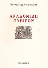 anakomidi oneiron photo