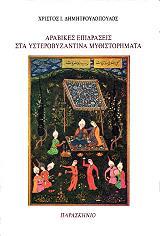 arabikes epidraseis sta ysterobyzantina mythistorimata photo