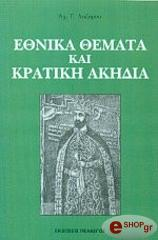 ethnika themata kai kratiki akidia photo