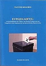 eyroekloges photo