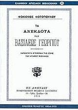 ta anekdota toy basileos georgioy photo
