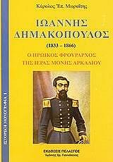 ioannis dimakopoylos 1833 1866 photo