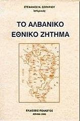 to albaniko ethniko zitima photo