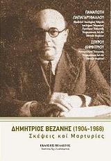 dimitrios bezanis 1904 1968 photo