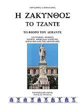 i zakynthos to tzante to fioro toy lebante photo