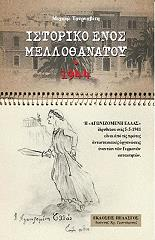 istoriko enos mellothanatoy 1944 photo