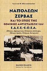 napoleon zerbas kai to epos tis ethnikis antistaseos toy edes eoea photo