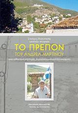 to prepon toy andrea martinoy photo