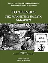 to xroniko tis maxis tis eldyk 14 16 8 1974 photo