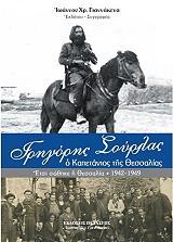 grigoris soyrlas o kapetanios tis thessalias photo
