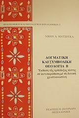 dogmatiki kai symboliki theologia tomos 2 photo