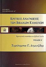 kritikes anagnoseis ton biblikon keimenon tomos 2 photo