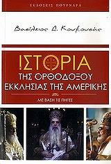 istoria tis orthodoxoy ekklisias tis amerikis photo