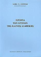 istoria ton xronon tis kainis diathikis photo