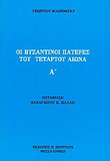 oi byzantinoi pateres toy tetartoy aiona photo