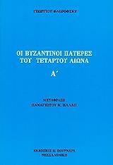 oi byzantinoi pateres toy tetartoy aiona photo
