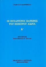 oi byzantinoi pateres toy pemptoy aiona photo