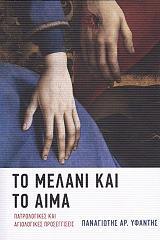 to melani kai to aima photo