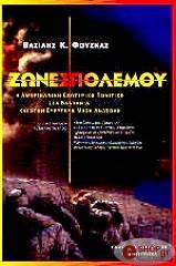 zones polemoy photo