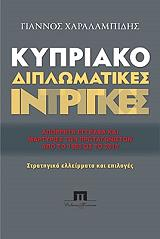 kypriako diplomatikes intrigkes photo