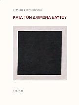 kata ton daimona eaytoy photo