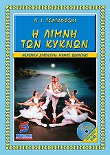 i limni ton kyknon cd photo