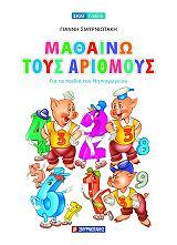 mathaino toys arithmoys gia ta paidia toy nipiagogeioy photo
