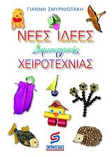 nees idees dimioyrgikis xeirotexnias photo