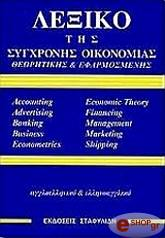 lexiko tis sygxronis oikonomias cd photo