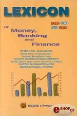 lexicon of money banking and finance photo