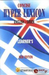 hyper lexicon english greek photo
