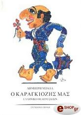 o kragkiozis mas photo