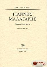 giannis malagaris istoriki biografia photo