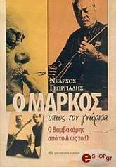 o markos opos ton gnorisa photo